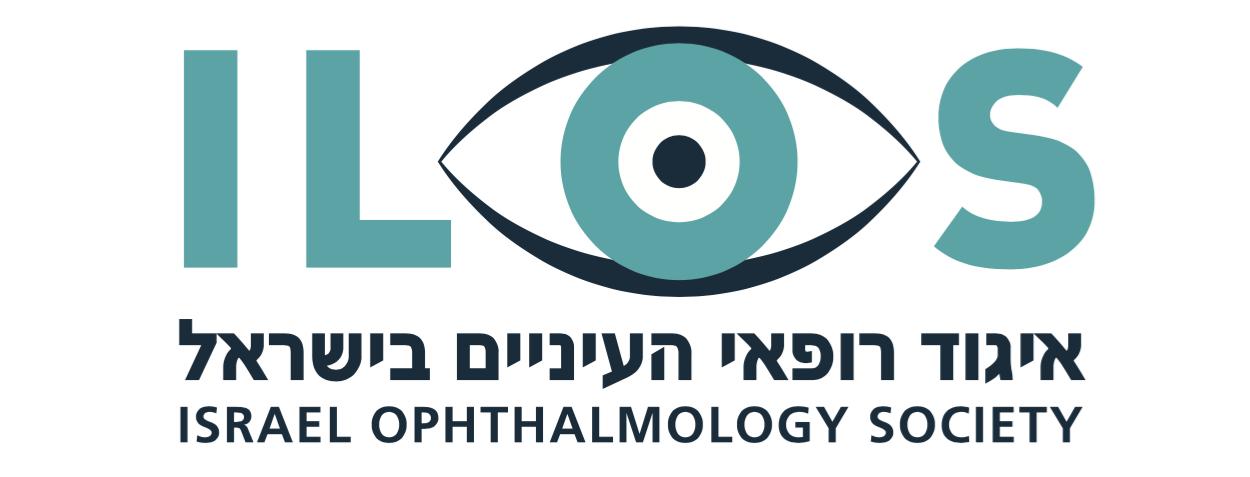 Congrès d'ophtalmologie de la Société Israelienne d'ophtalmologie